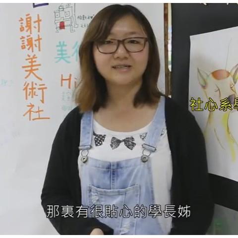 105/06/22 社心系學生瞿凱欣