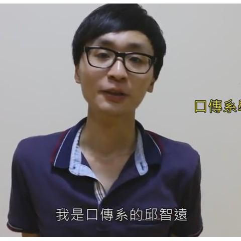 105/06/23 口傳系學生邱智遠