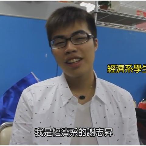 105/06/27 經濟系學生謝志昇