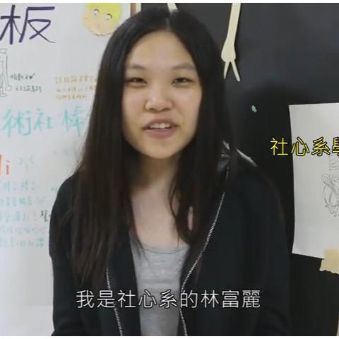 105/06/28 社心系學生林富麗