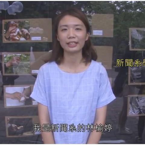105/06/30 新聞系學生林榆婷