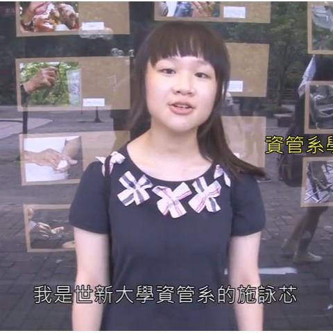 105/07/01 資管系學生施詠芯