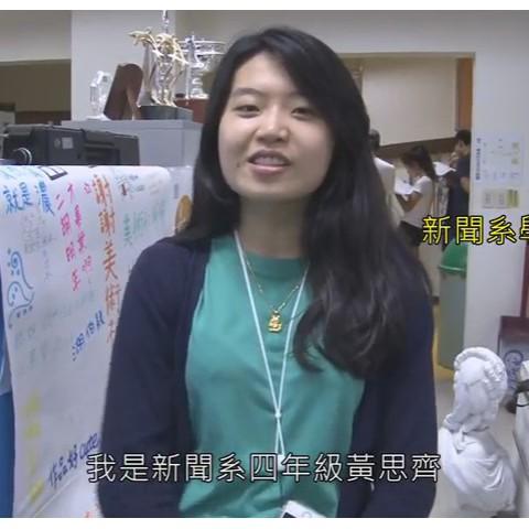 105/07/02 新聞系學生黃思齊