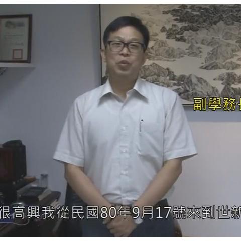 105/07/03 副學務長吳祥山