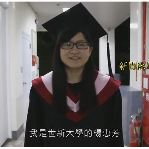 105/07/06 新聞系學生楊惠芳