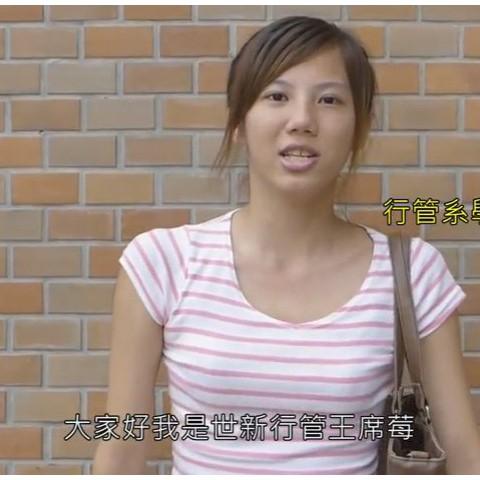 105/07/07 行管系學生王席莓