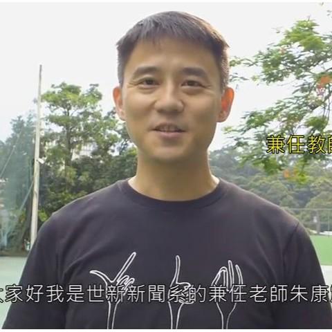 105/07/09 兼任教師朱康震