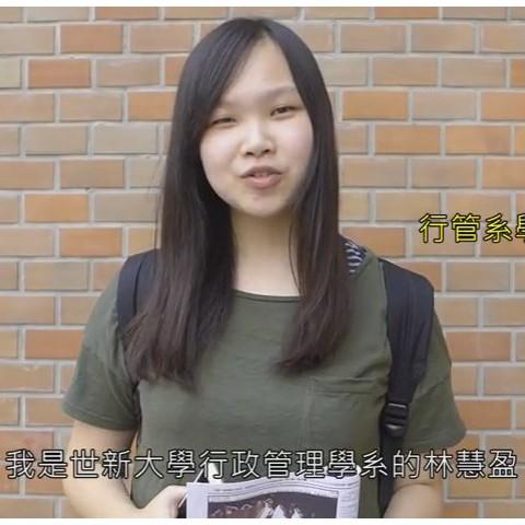 105/07/12 行管系學生林慧盈