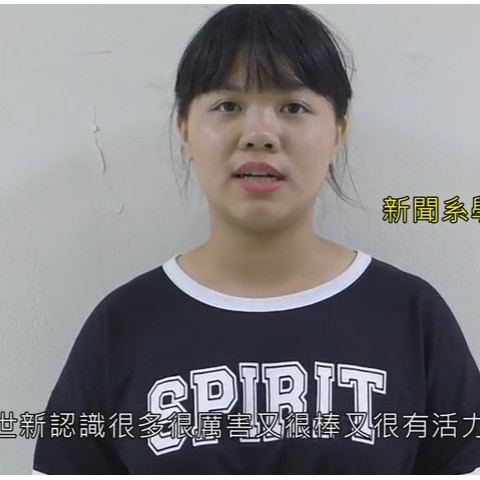 105/07/14 新聞系學生林欣頻
