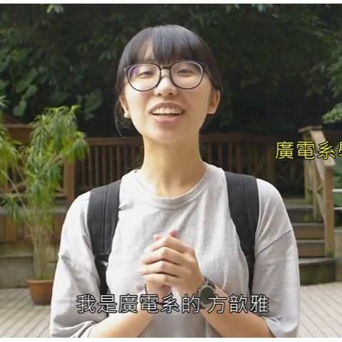 105/07/15 廣電系學生方歆雅