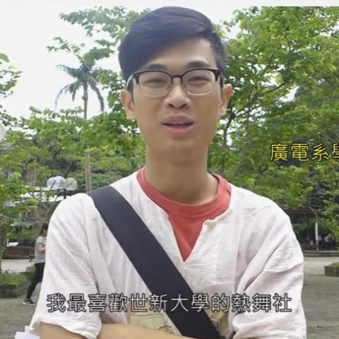 105/07/17 廣電系學生韋永浩