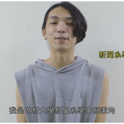 105/07/18 新聞系學生蔡秉均