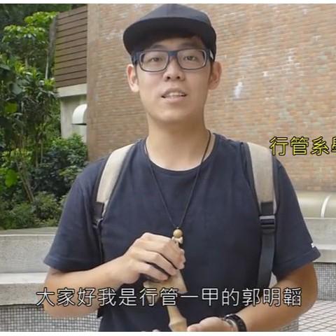 105/07/20 行管系學生郭明韜