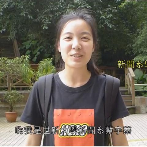 105/07/21 新聞系學生蔡宇蓁