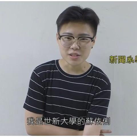 105/07/23 新聞系學生蘇依俐