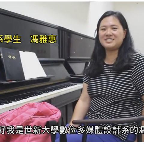 105/07/29 數媒系學生馮雅惠