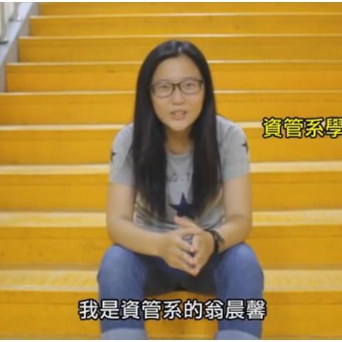 105/07/30 資管系學生翁晨馨