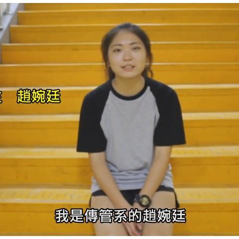 105/08/01 傳管系學生趙婉廷