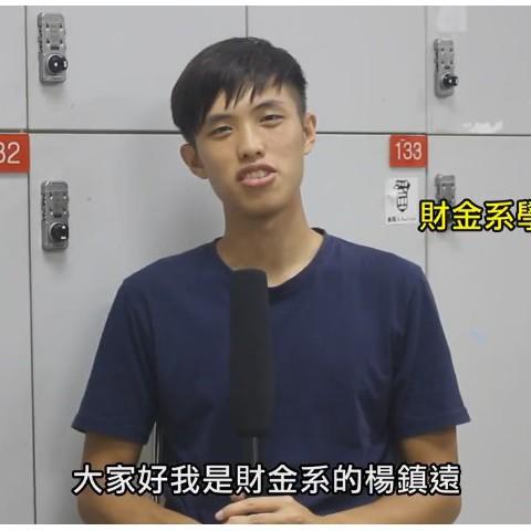 105/08/02 財金系學生楊鎮遠