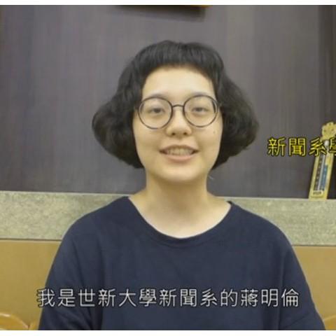 105/08/04 新聞系學生蔣明倫