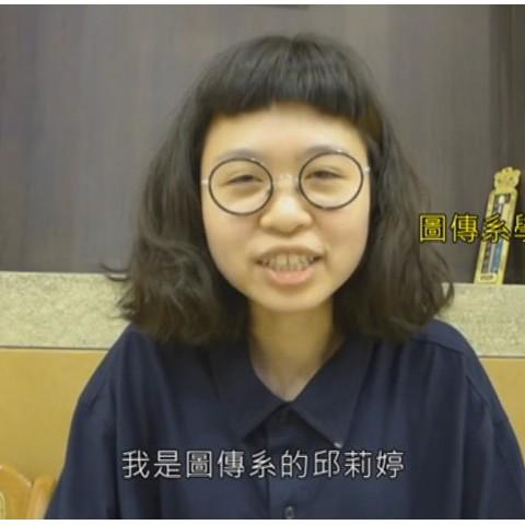 105/08/05 圖傳系學生邱莉婷