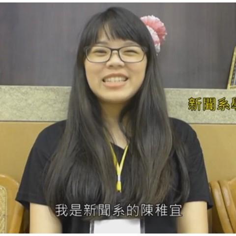 105/08/06 新聞系學生陳稚宜
