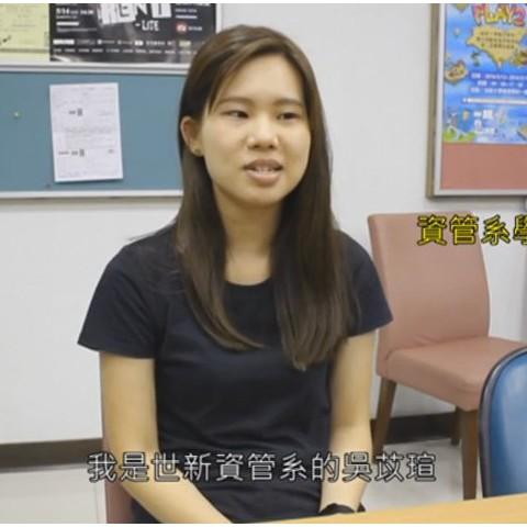 105/08/11 資管系學生吳苡瑄