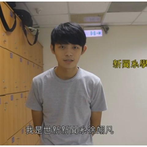 105/08/12 新聞系學生徐翊凡