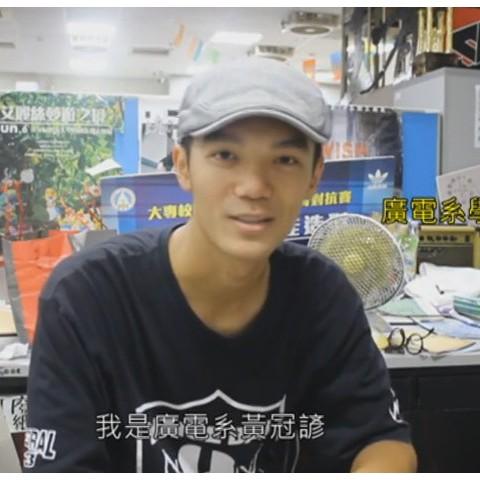 105/08/13 廣電系學生黃冠諺