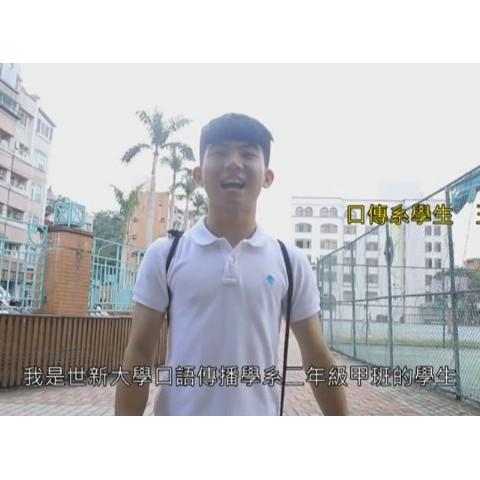 105/08/15 口傳系學生王浩錚