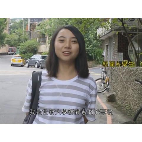 105/08/18 新聞系學生宋亭玟