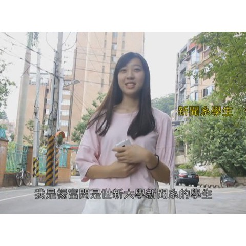 105/08/19 新聞系學生楊富閔