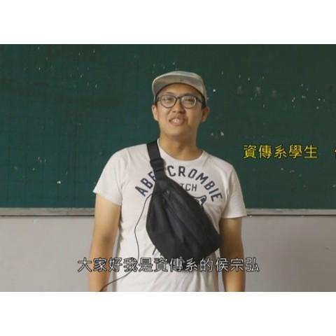 105/08/20 資傳系學生侯宗弘