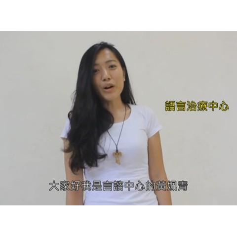105/08/22 語言治療中心黃姵青