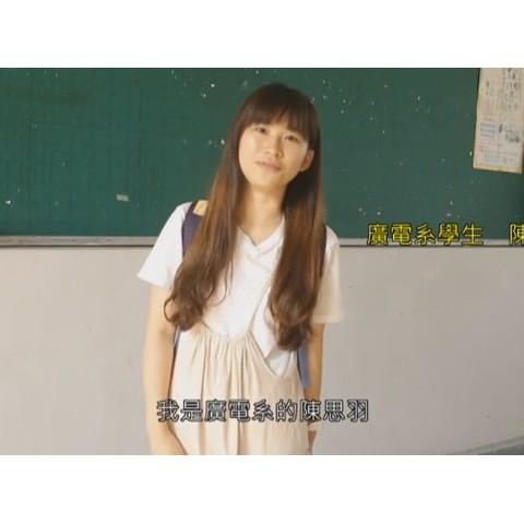 105/08/23 廣電系學生陳思羽