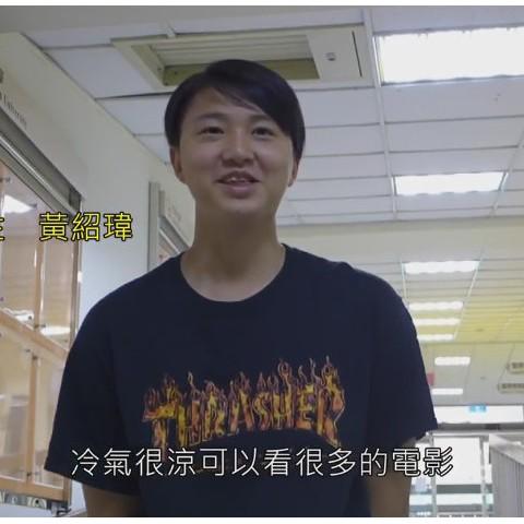105/08/24 資管系學生黃紹瑋