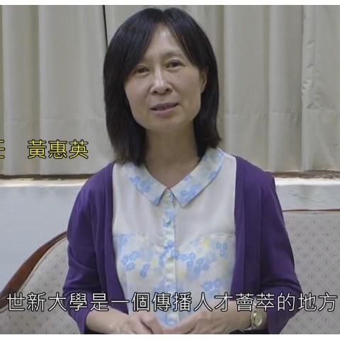 105/08/29 新聞系主任黃惠英