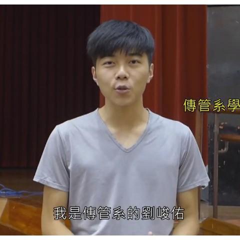 105/08/30 傳管系學生劉峻佑