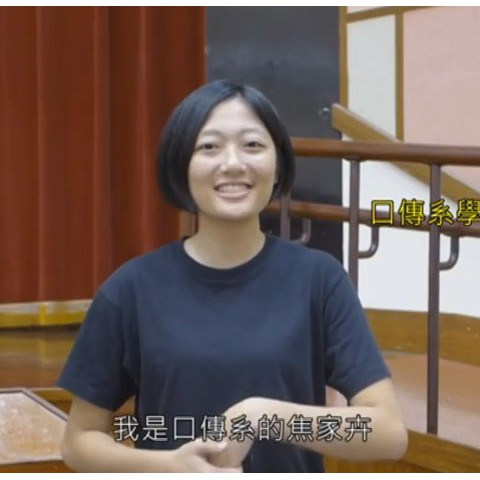 105/09/02 口傳系學生焦家卉