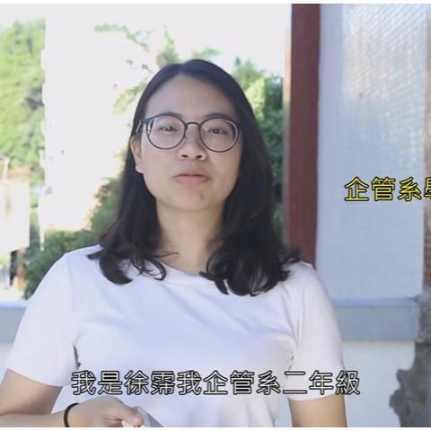 105/09/06 企管系學生徐霈