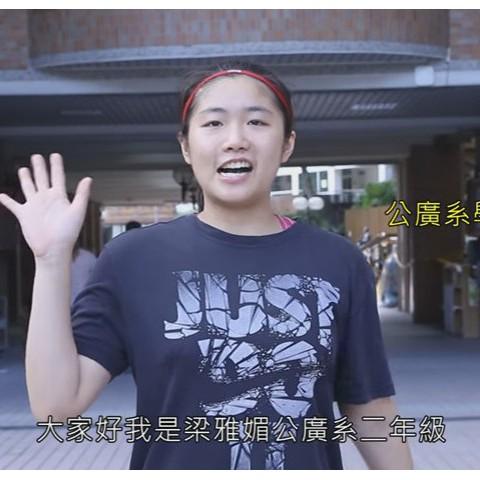 105/09/08 公廣系學生梁雅媚