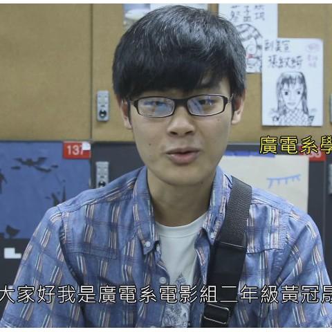105/09/14 廣電系學生黃冠晟