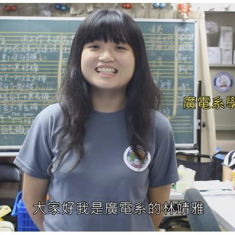 105/09/15 廣電系學生林靖雅
