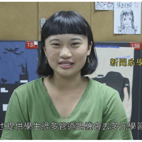105/09/16 新聞系學生黃麒珈