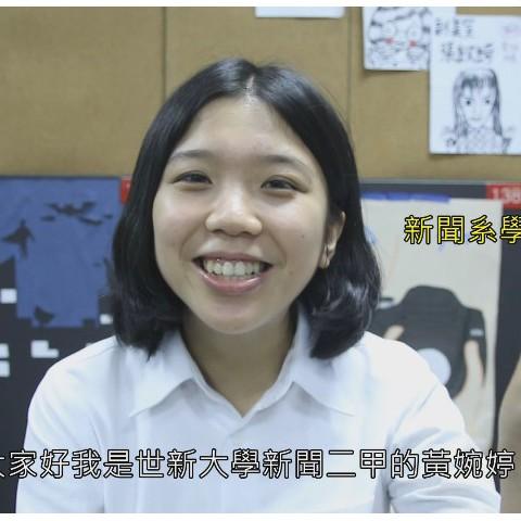 105/09/17 新聞系學生黃婉婷
