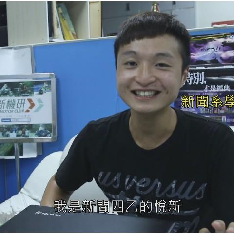 105/09/18 新聞系學生悅新