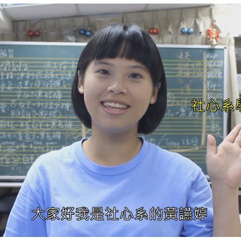 105/09/21 社心系學生黃讌婷