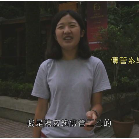 105/09/23 傳管系學生陳玄筑