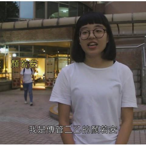 105/09/25 傳管系學生顏若安