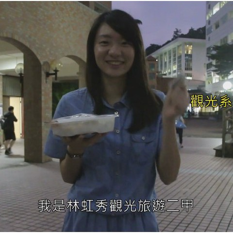 105/09/26 觀光系學生林虹秀